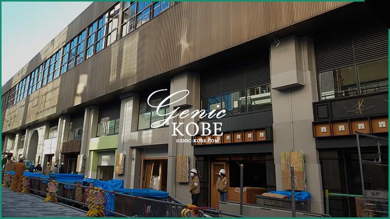 神戸三宮阪急ビルの雰囲気