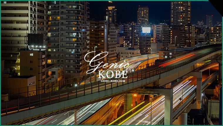 神戸観光 写真ギャラリー 街並み 夜景 景色 Genic Kobe