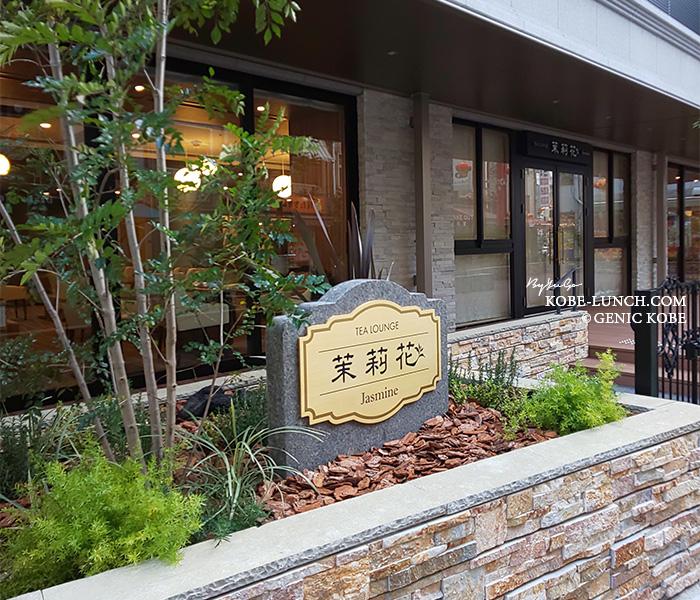 ホテルドーミーイン神戸元町