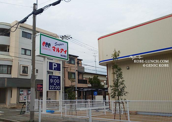 マルアイ東須磨店