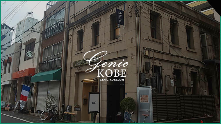 LIMA COFFEE リマコーヒー 神戸元町に移転