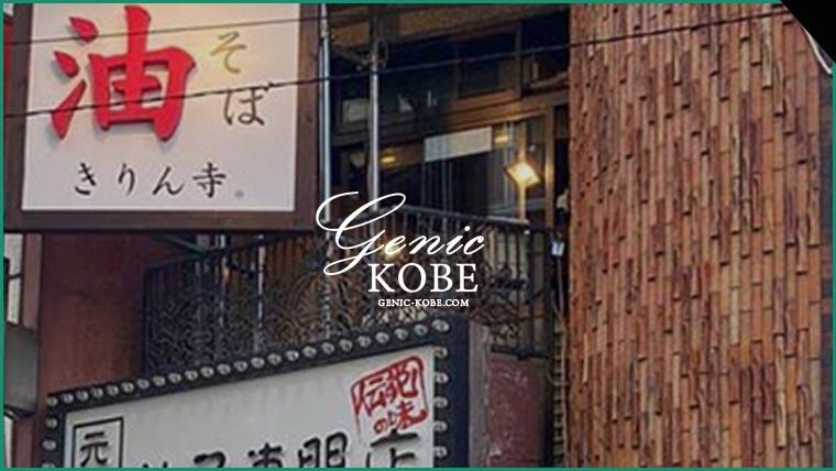 きりん寺元町店