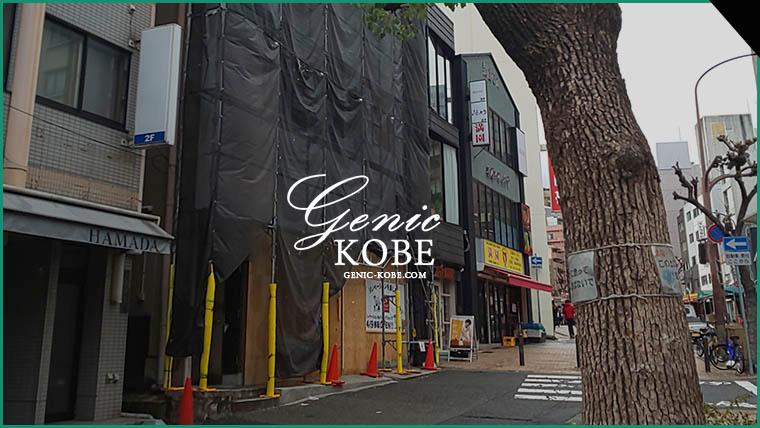 G-FLAT 元町鯉川筋に移転オープン
