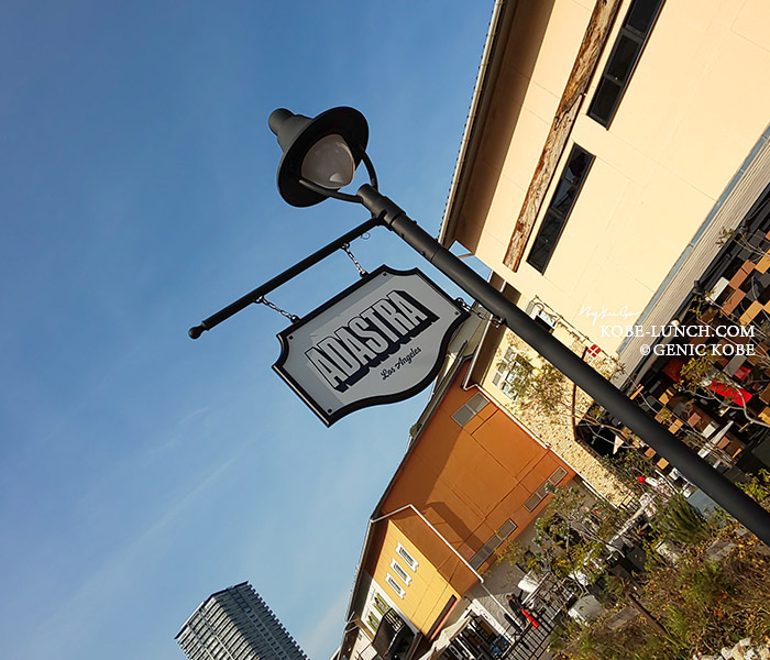 ADASTRA Bakery 神戸
