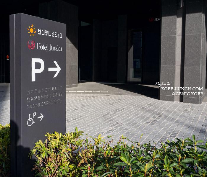 ホテルジュラク神戸