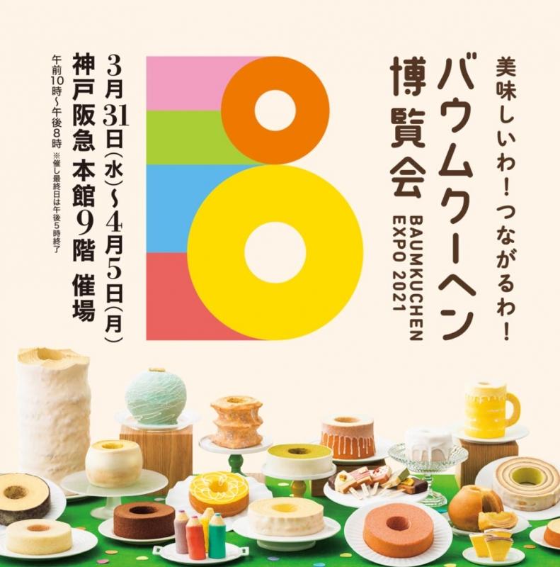 神戸阪急でバウムクーヘン博覧会2021