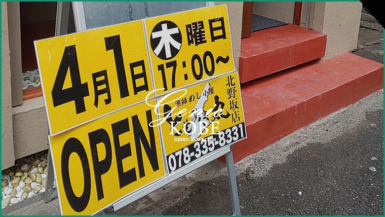 ともあき丸北野坂店がオープン