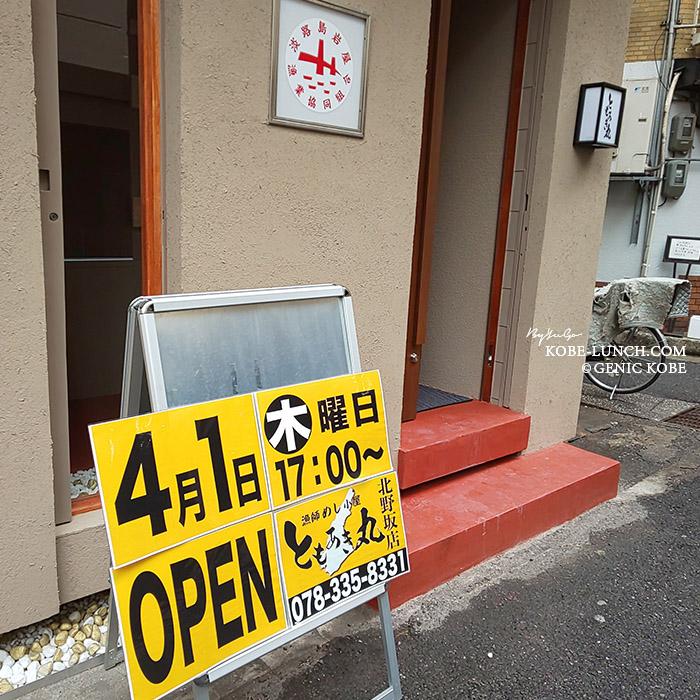 ともあき丸北野坂店