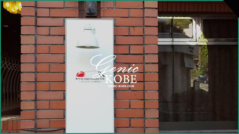 カニ蟹crab noodle 神戸