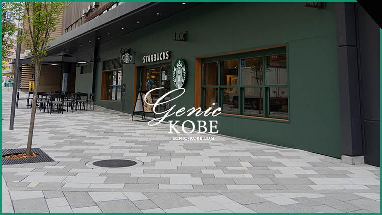 スターバックスEKIZO神戸三宮店