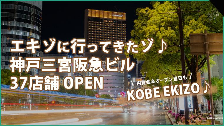 神戸三宮阪急ビル ekizo 動画