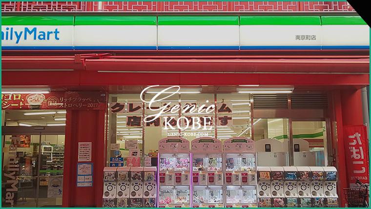 元町南京町のファミリーマートが5月末で閉店