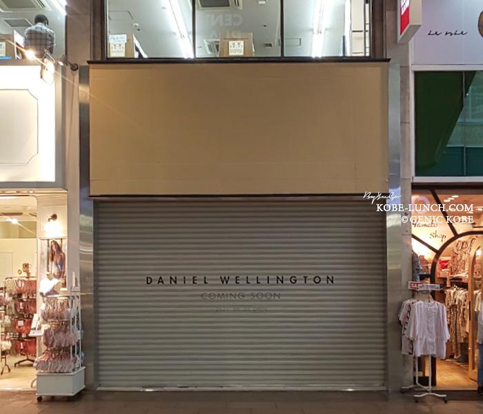 daniel-wellington ダニエルウェリントン 神戸三宮