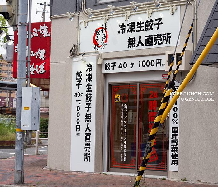 JR鷹取駅前に無人の冷凍生餃子直売所