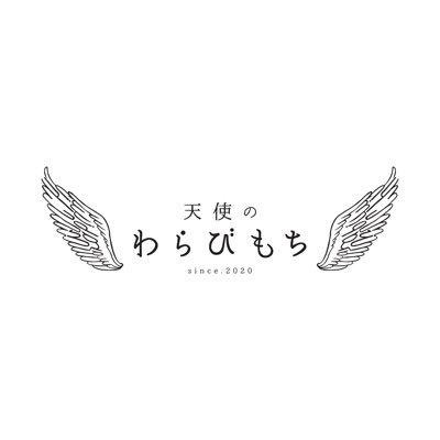 とろり天使のわらびもち神戸三宮