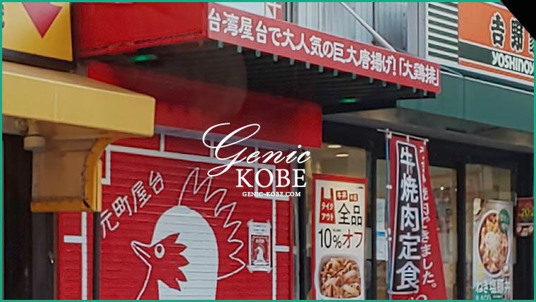 大鶏排 ダージーパイ 神戸元町
