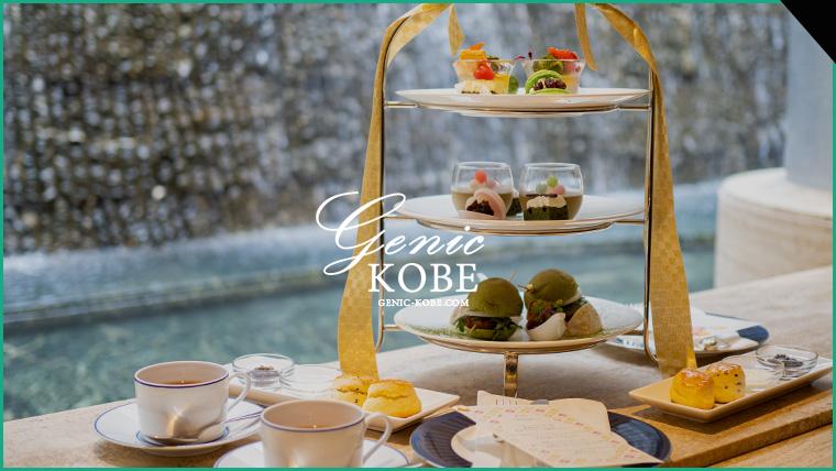 ベルクールの抹茶アフタヌーンティー 神戸ポートピアホテル