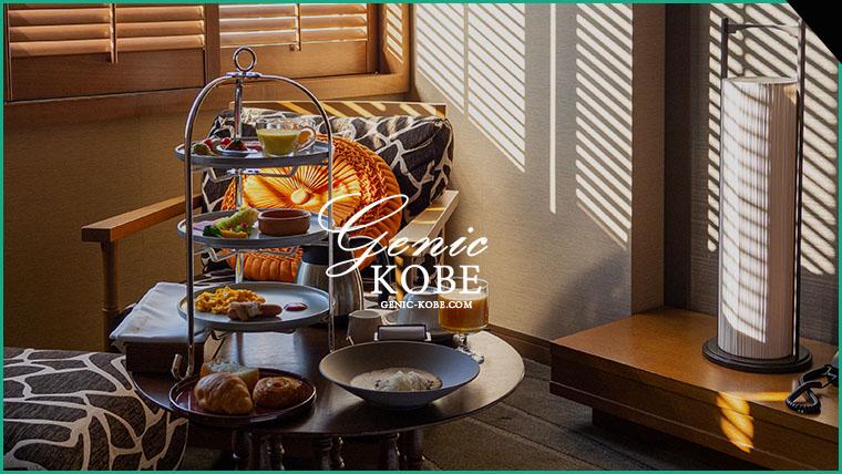 オリエンタルホテル神戸旧居留地で朝食をルームサービス