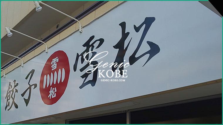餃子の雪松 神戸中央店が春日野道駅エリアにオープン