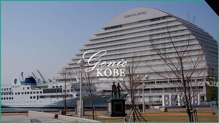 神戸メリケンパークオリエンタルホテルでエグゼクティブフロア