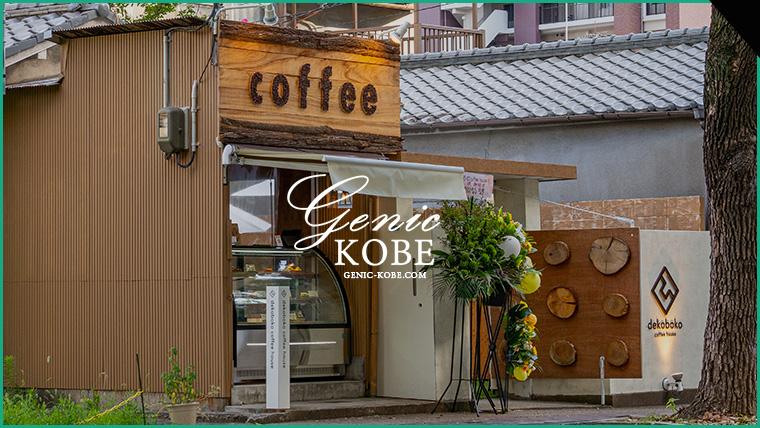 dekoboko coffee house