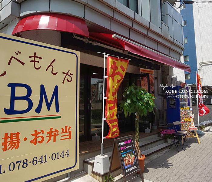 たべもんやBM 新長田