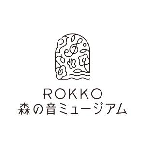 ROKKO森の音(ね)ミュージアム
