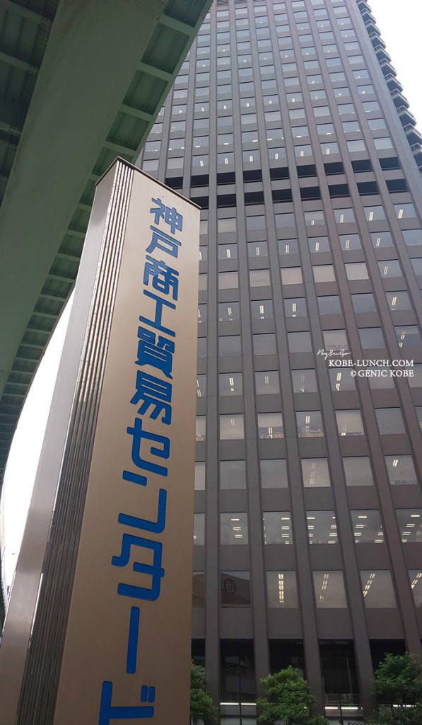 神戸商工貿易センタービル