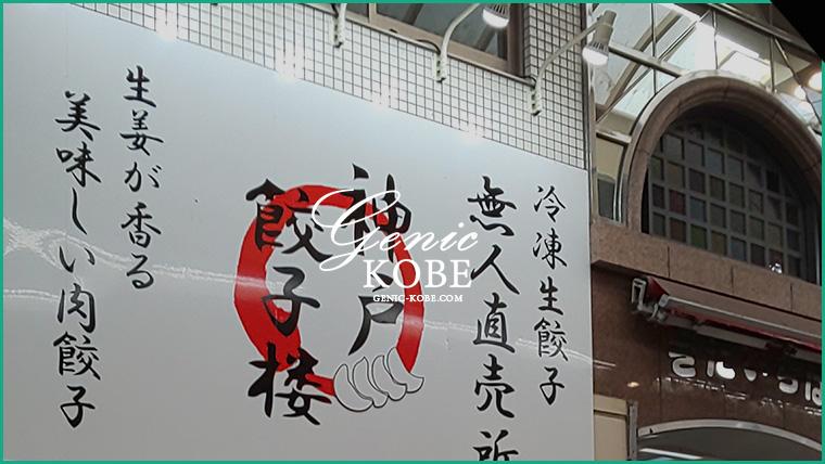 【神戸餃子楼】板宿商店街