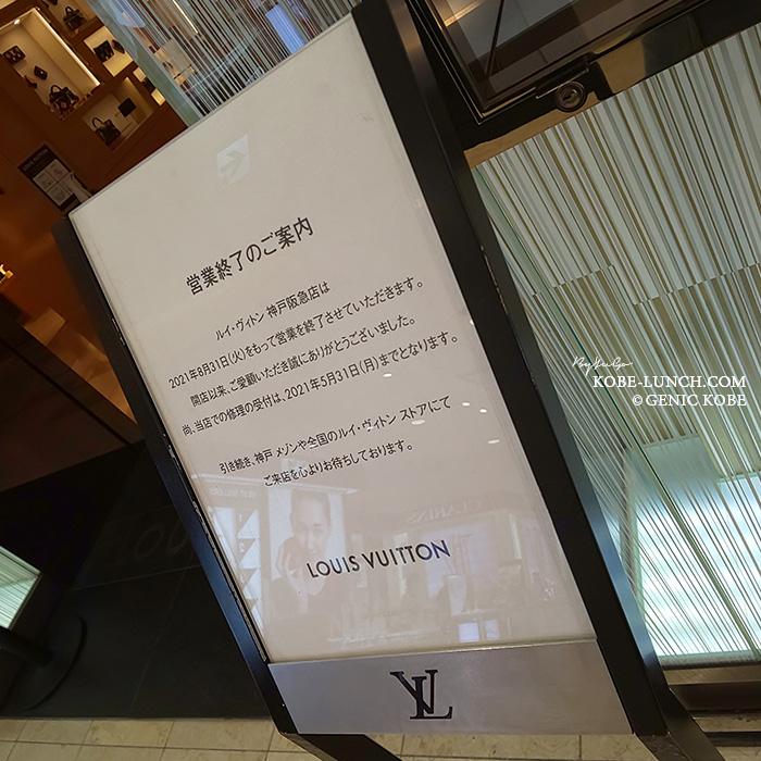 LOUIS VUITTON 阪急三宮店が閉店