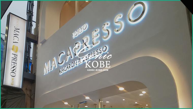 マカプレッソ 神戸元町商店街
