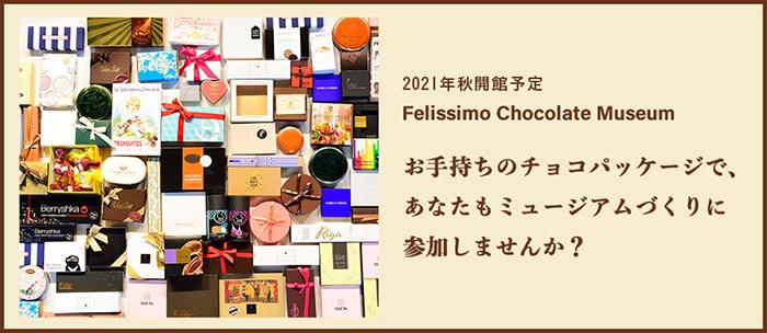フェリシモ チョコレート ミュージアム