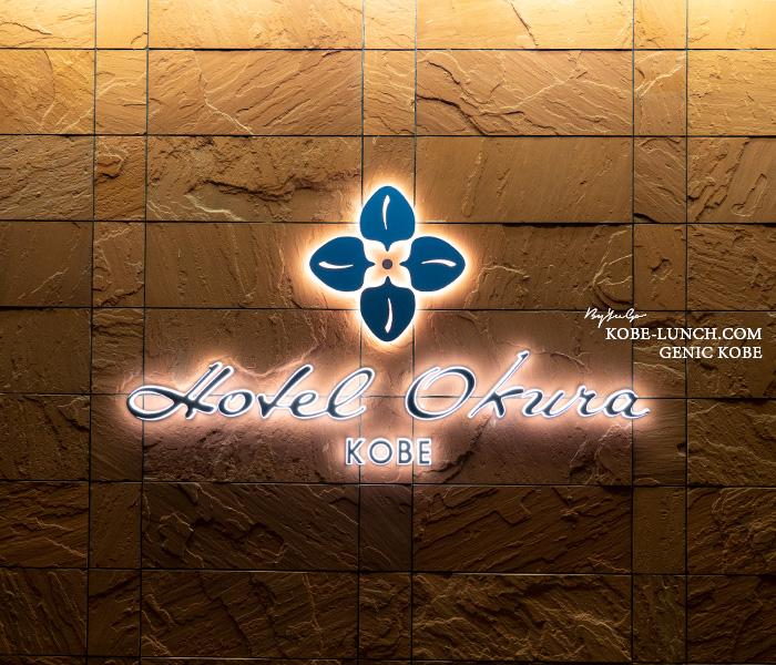 ホテルオークラ神戸のロゴ