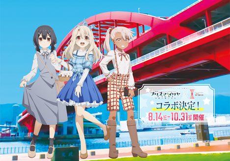 『劇場版「Fate/kaleid liner プリズマ☆イリヤ Licht 名前の無い少女』神戸観光