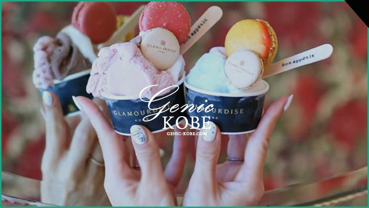 【三宮のマカロン専門店へ】グラモウディーズが手掛けるジェラートカフェショップ♪【GLAMOURDISE 神戸】