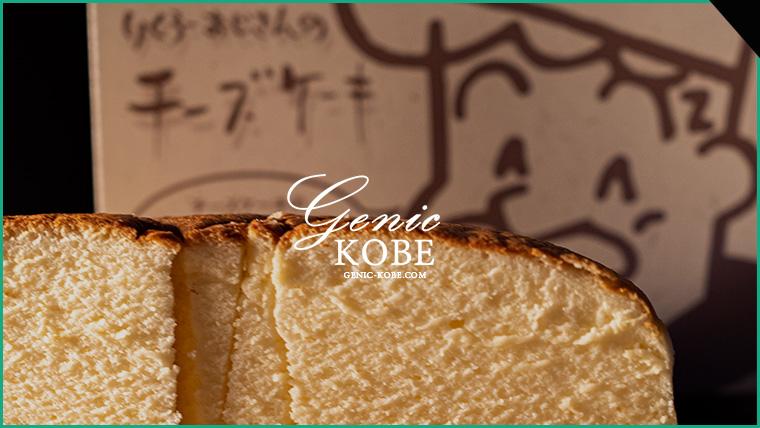 チーズケーキ・りくろーおじさんの店 神戸西神中央