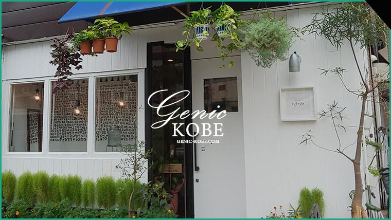 神戸元町にcafe soleda カフェソレダ