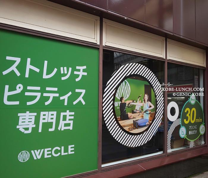 元町商店街にWECLE ウィークル