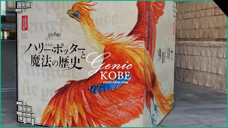 特別展「ハリー・ポッターと魔法の歴史」が兵庫県立美術館