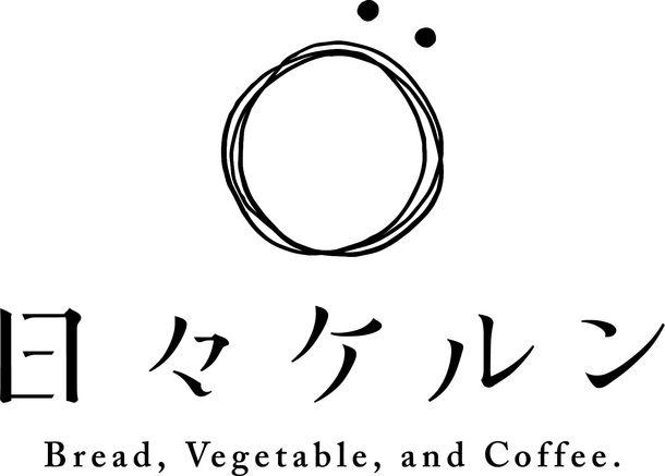日々ケルン】JR摂津本山駅前