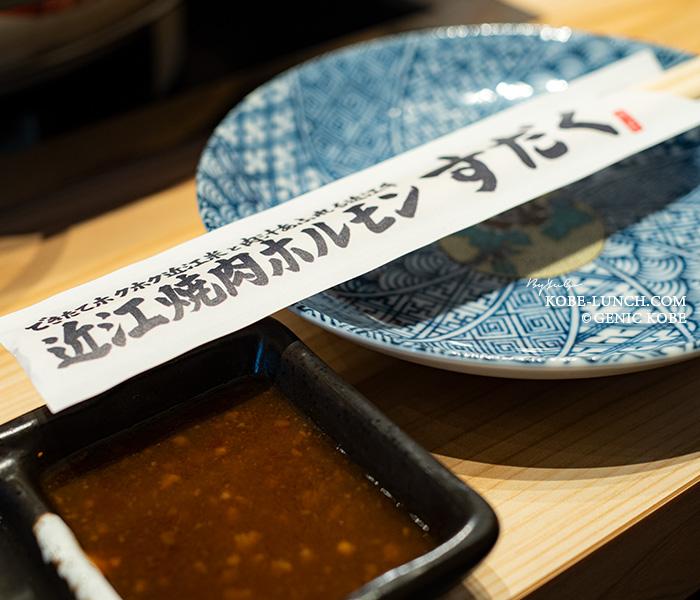 【近江焼肉ホルモン】すだく姫路店