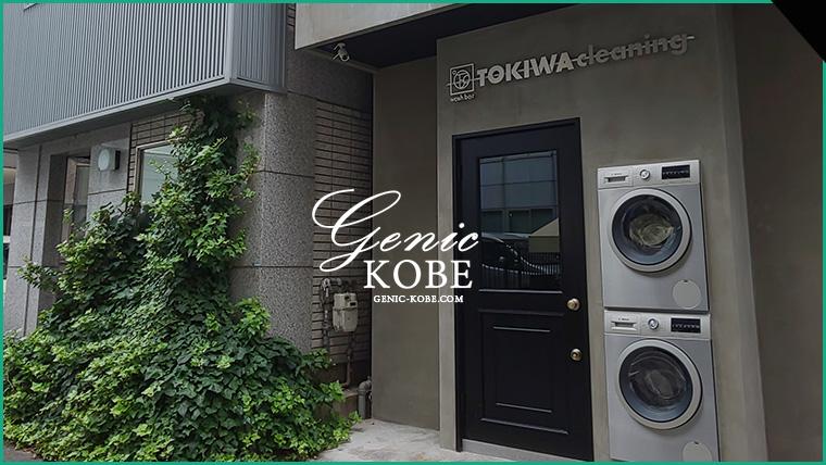 TOKIWA cleaning 神戸三宮