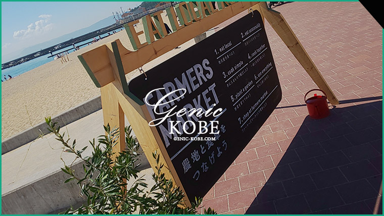 【EAT LOCAL KOBE】須磨海岸でFARMERS MARKET CARAVAN
